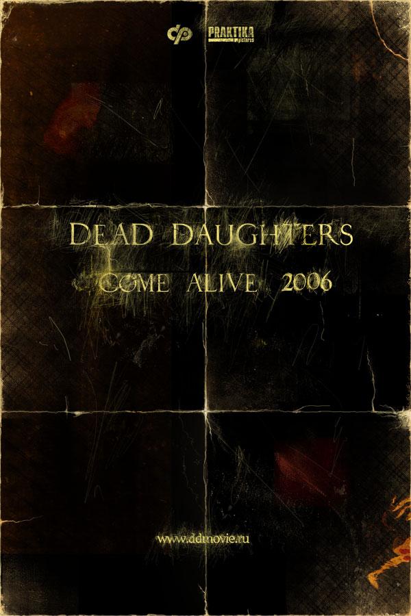 «Мертвые Дочери» — 2007